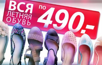 Магазин Центр Обуви
